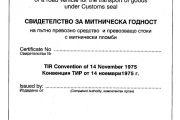 Митническа конвенция относно международния превоз на стоки под покритието на карнети ТИР (Конвенция ТИР)